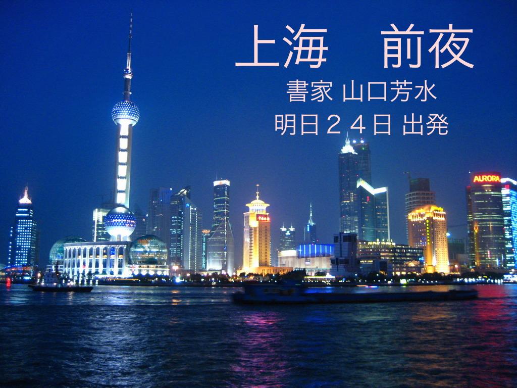 佐賀,上海,書家,山口芳水,展覧会,作品,文化,交流