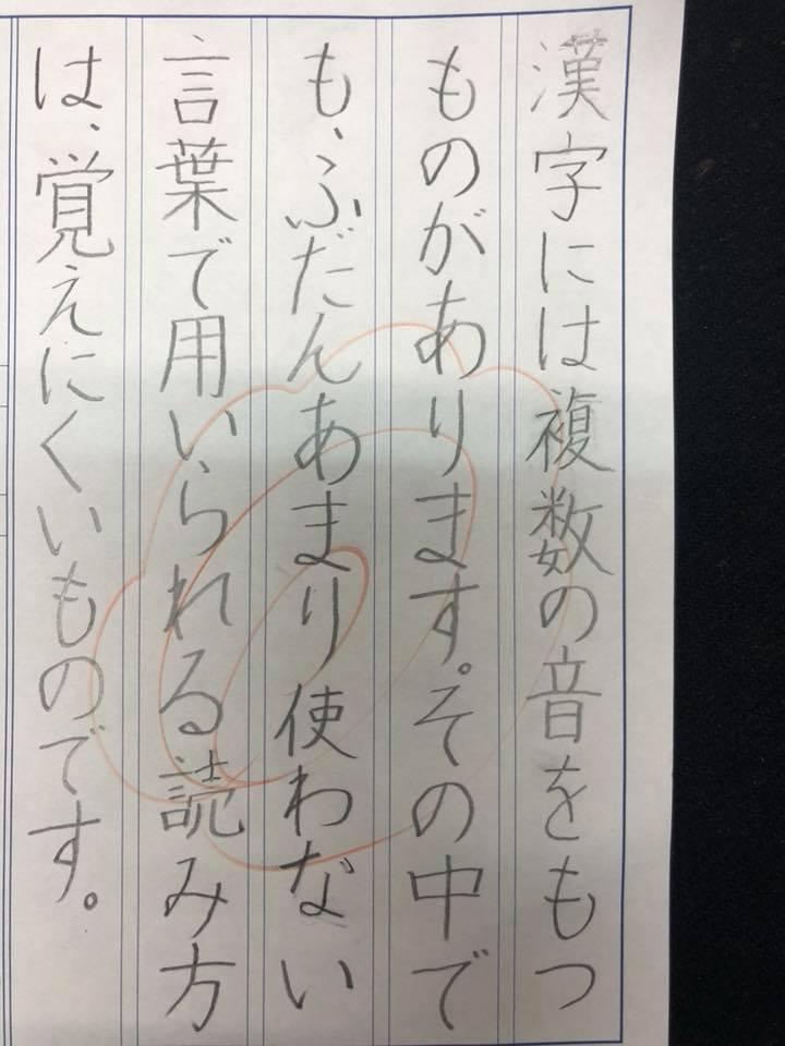 書道 教室 佐賀 お習字 書き方 硬筆