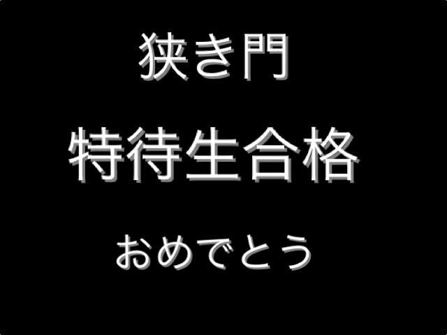 佐賀県書道連盟  大空  特待生