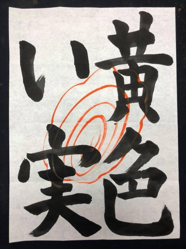 書道 教室 佐賀 お習字