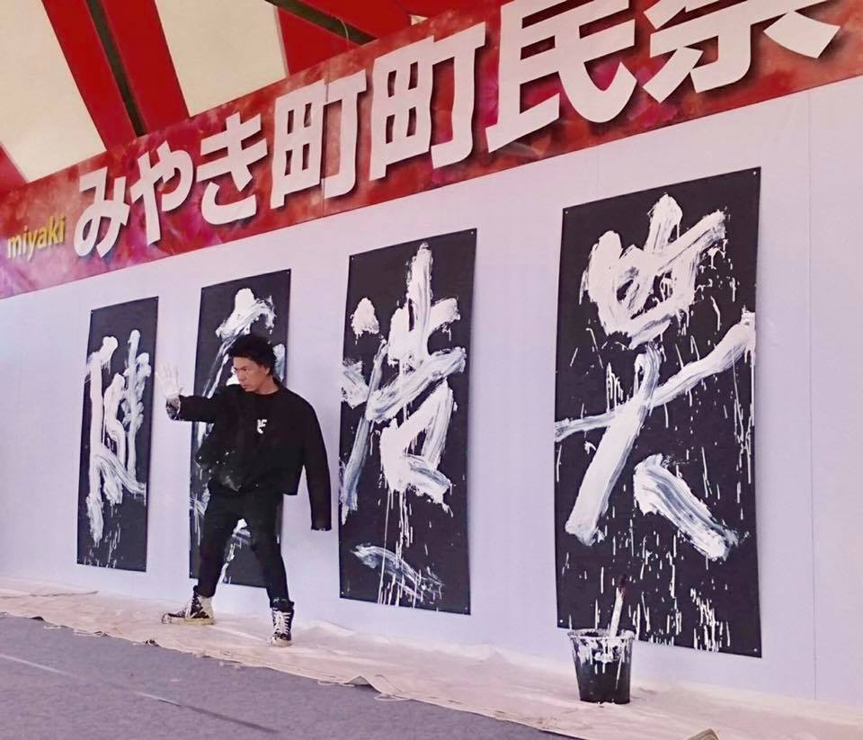 書道 書道家 山口芳水 パフォーマンス アート ART みやき町
