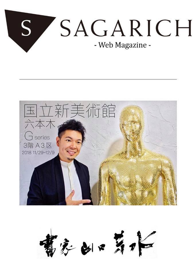 SAGARICH 国立新美術館 山口芳水 特集記事 アート アーティスト 現代作家 現代美術