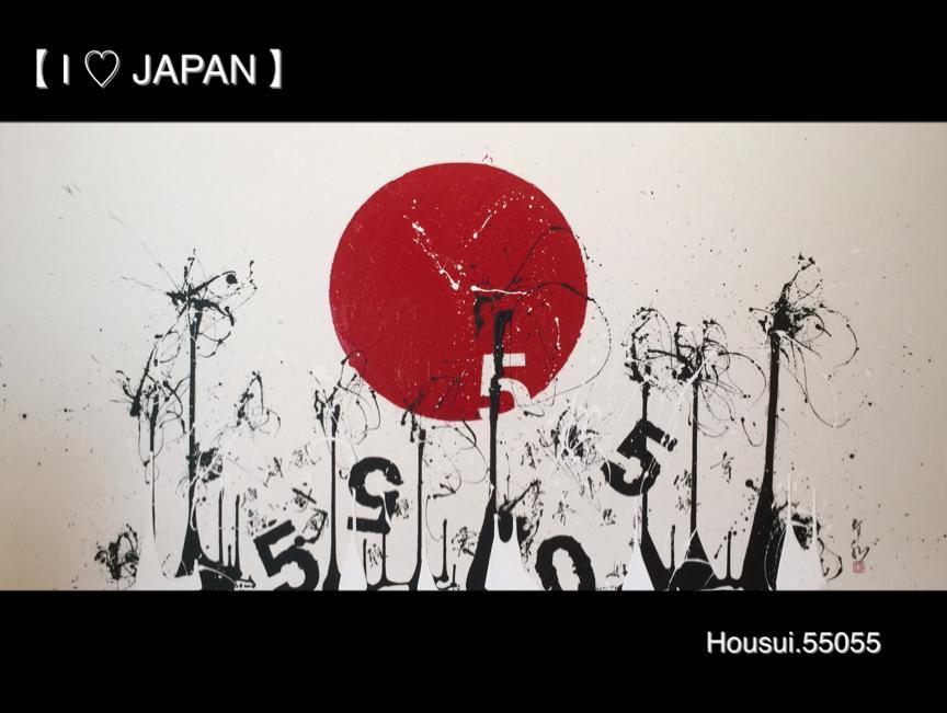【 I ♡ JAPAN 】 Calligraphy 書道家 作品