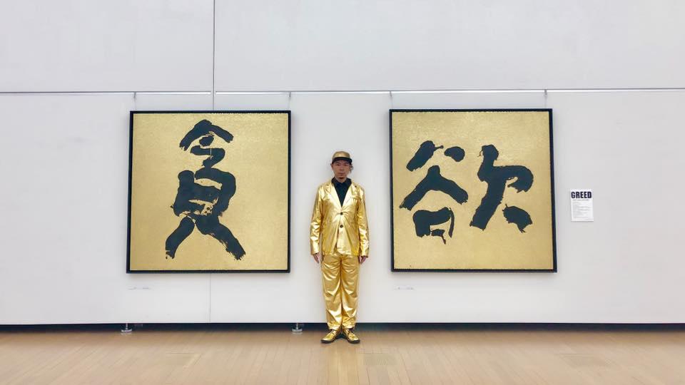 国立新美術館 最優秀賞 画鋲 貪欲 欲 アート アーティスト 立体造形