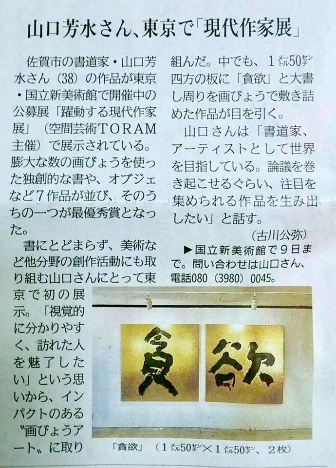 佐賀新聞 貪欲 アート 画鋲 ART 書道家 インパクト