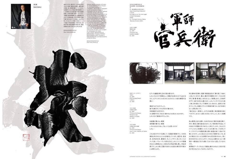 書道家 祥洲 大河ドラマ