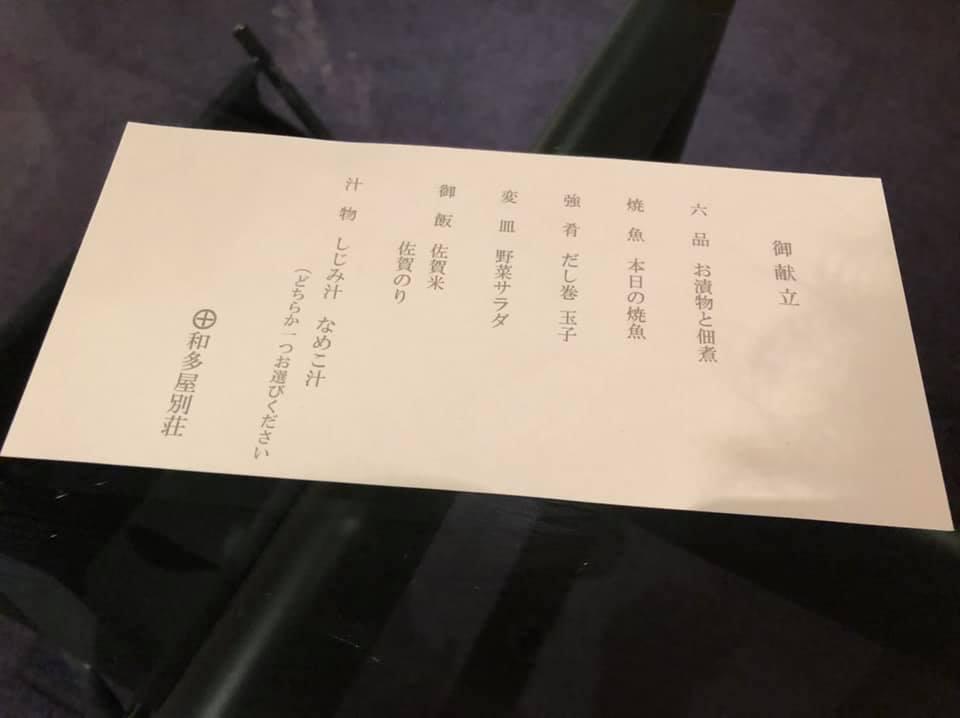 和多屋別荘 朝食 お品書き メニュー