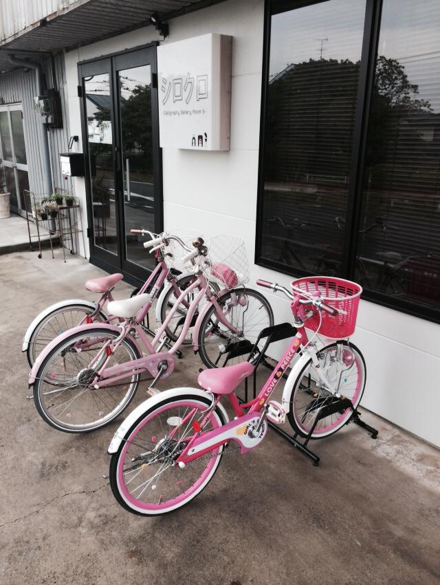 シロクロ 書道教室 自転車置き場