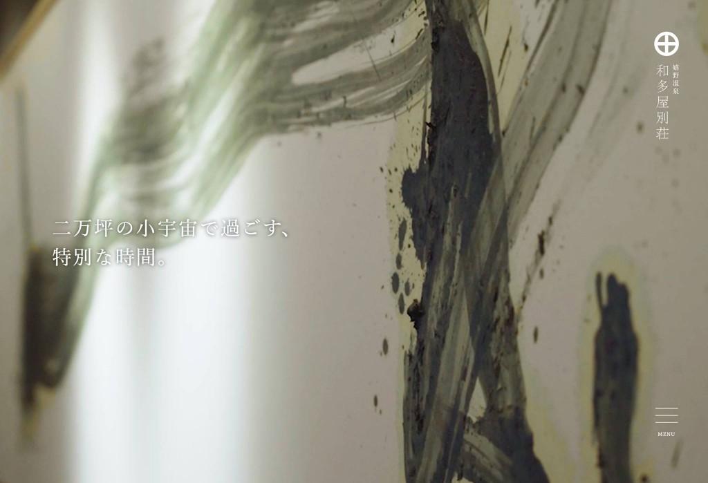 佐賀市 アート 美術館 温泉 嬉野 ホテル 旅館 宿泊和多屋別荘