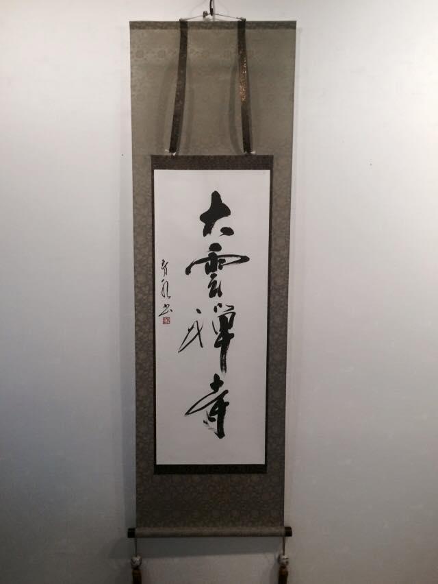大雲禅寺,書道,書道家,作品