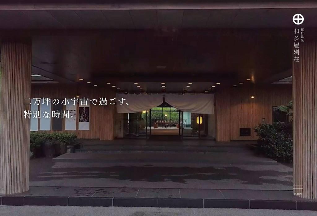 佐賀市 温泉 嬉野 ホテル 旅館 宿泊和多屋別荘  書 作品 想  山口芳水