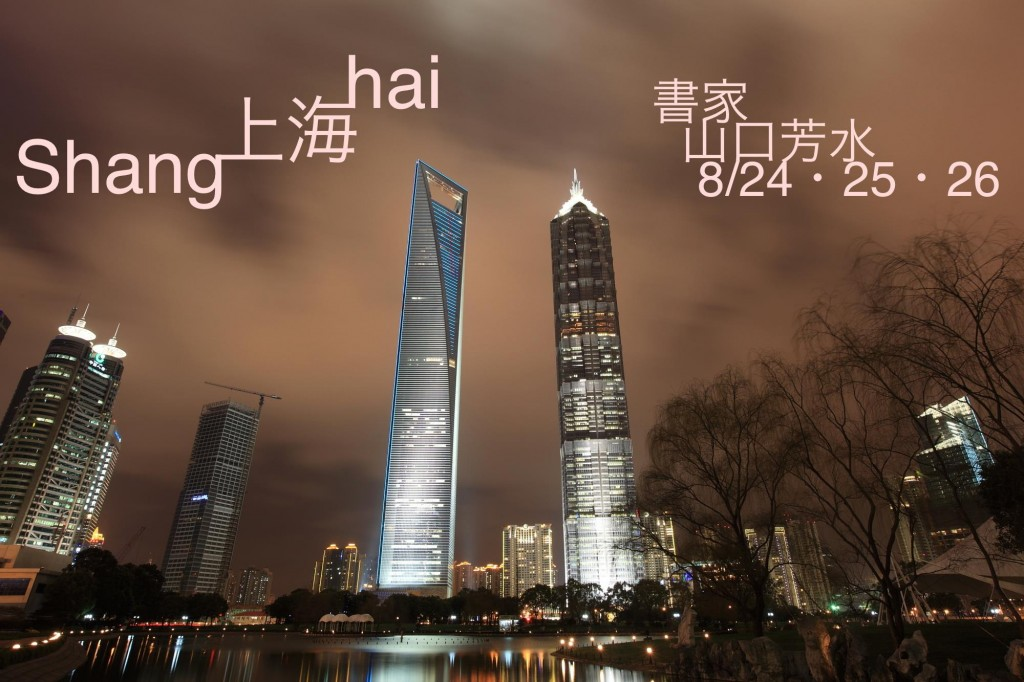 上海,shanghai,書家,山口芳水