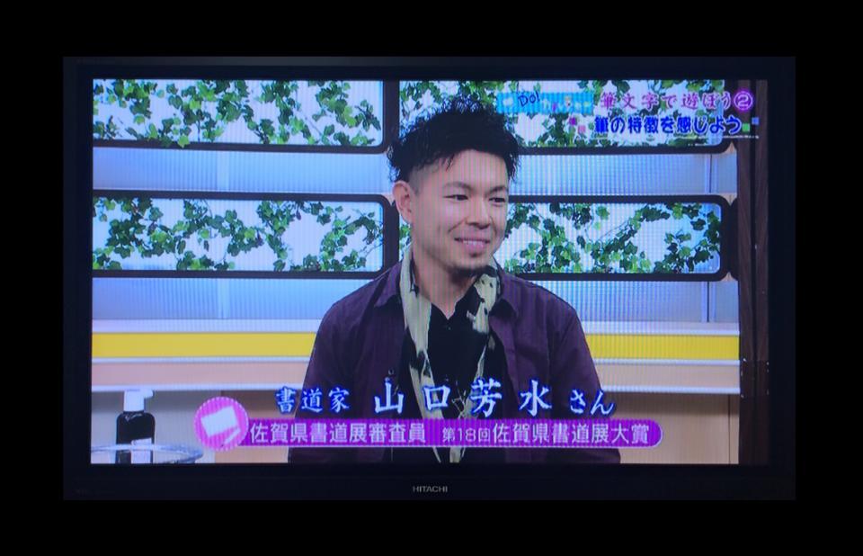 NHK美文字講座 講師 山口芳水