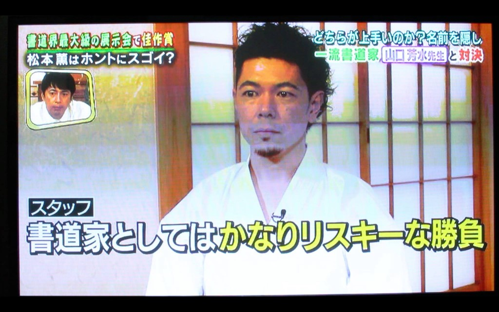 有名,日本一,書道家,美文字,大河,東京オリンピック,パフォーマンス