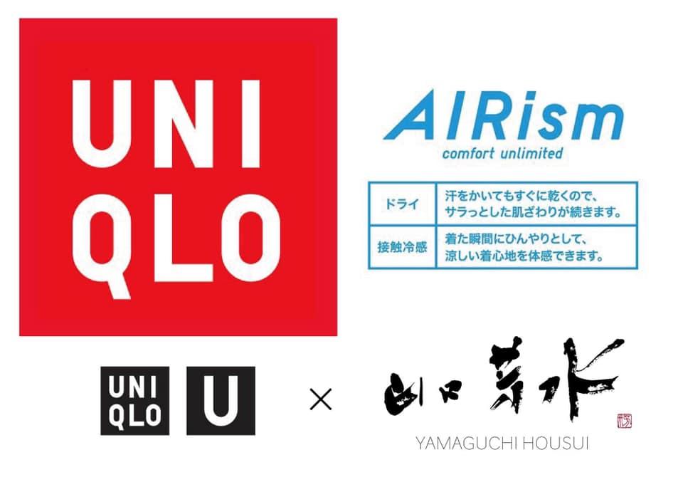 UNIQLO model 書道家 山口芳水 ユニクロ エアリズム モデル