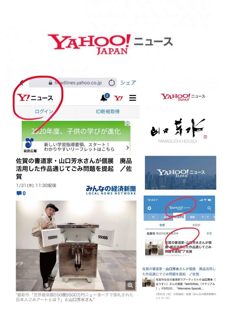 Yahoo!ニュース 書道家 山口芳水 ごみ問題 アート 417