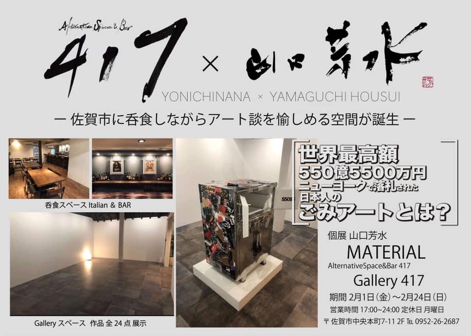 AlternativeSpace&Bar 417 gallery ギャラリー 画廊  佐賀市 個展 山口芳水 MATERIAL 営業時間 定休日 住所 連絡先 550億