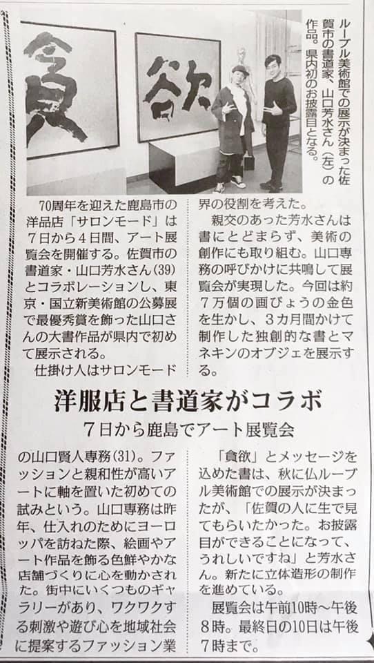毎日新聞 modefashiongroup 山口芳水 洋服店 書道家 コラボ