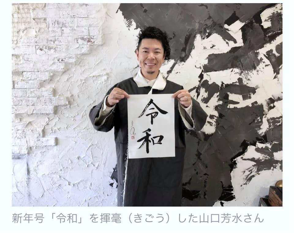 令和 佐賀経済新聞 書道家 アート アーティスト