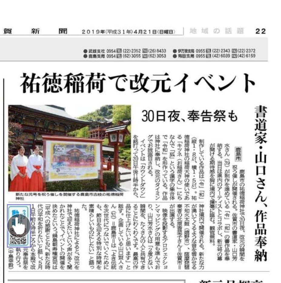 佐賀新聞社 令和 祐徳稲荷神社 新元号 カウントダウン イベント 書道家