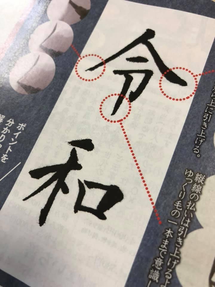ぷらざ 美文字 講座 令和 指導者 山口芳水 デザイン 佐賀