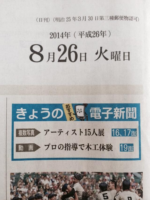 post. 新聞シロクロ