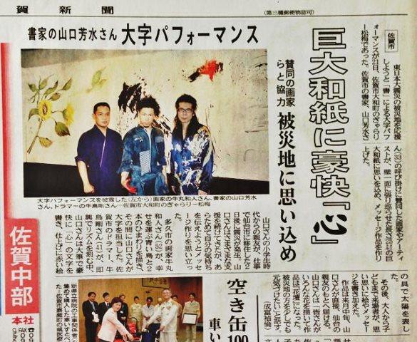 本日22日 佐賀新聞載せて頂きました! 書道家 画道家 ドラム