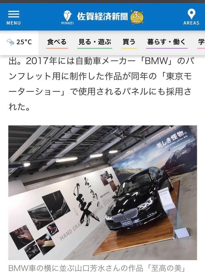令和 佐賀経済新聞 BMW 美 書道家