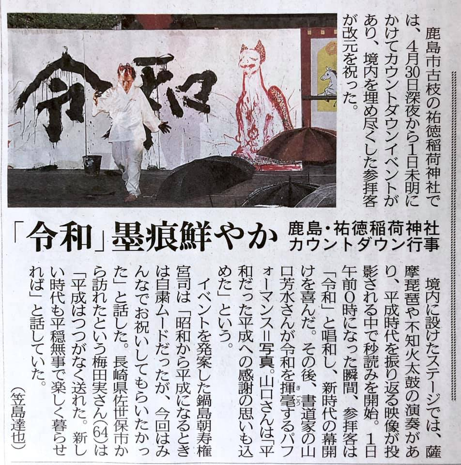 西日本新聞 プロジェクションマッピング 書道 パフォーマンス 令和 書道家 カウントダウン
