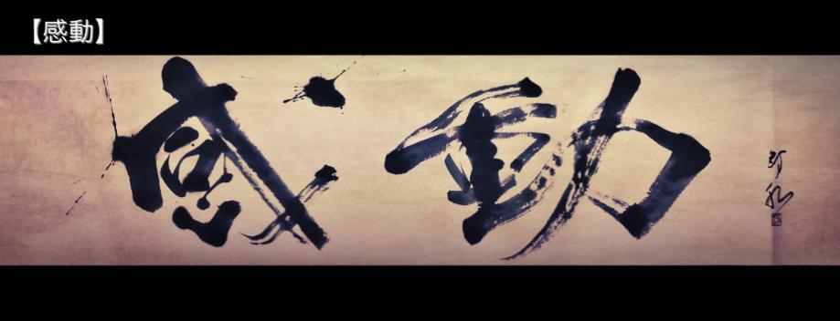 感動 書道家 作品 calligraphy design