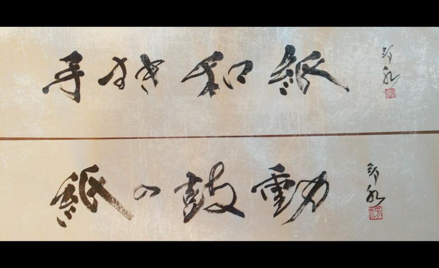 【肥前名尾和紙】  「手すき和紙」 「紙の鼓動」