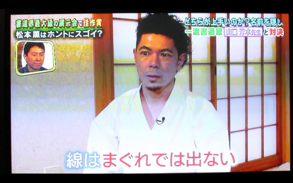 有名,日本一,書道家,美文字,大河,東京オリンピック