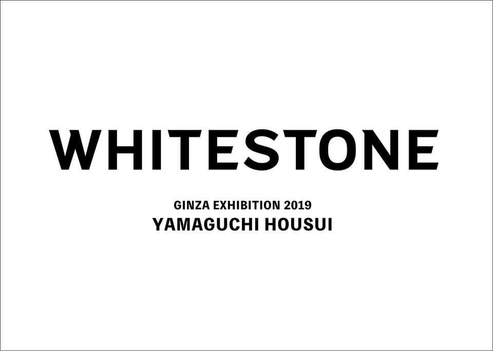 WHITESTONE 展示会 東京 銀座 山口芳水