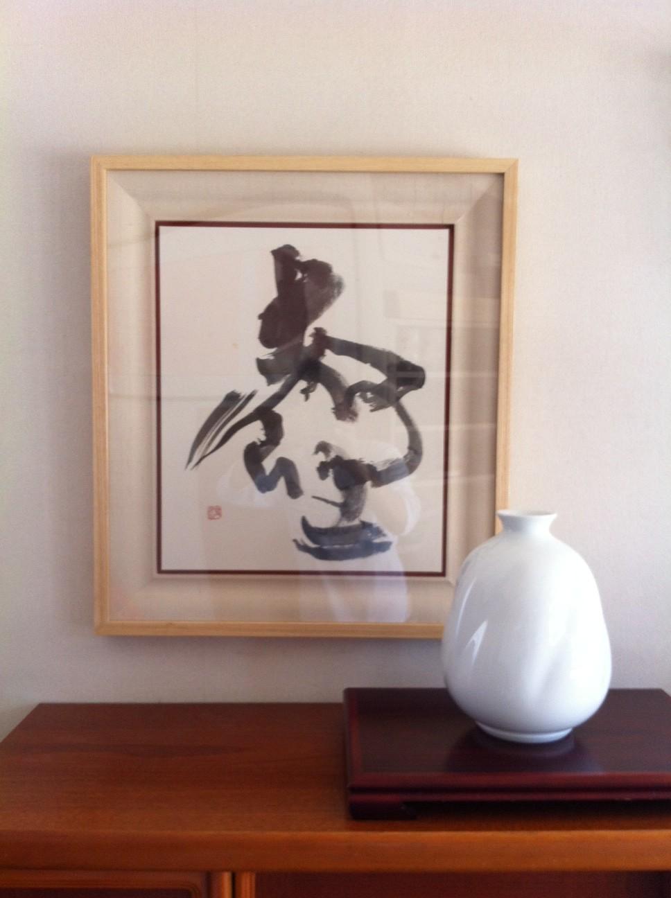 重要無形文化財 (人間国宝)  井上萬二先生 書「壺」の作品