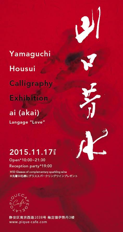 上海,個展,山口芳水,Shanghai,書家,書道家,Calligraphy,Calligrapher,伊勢丹,Exhibition
