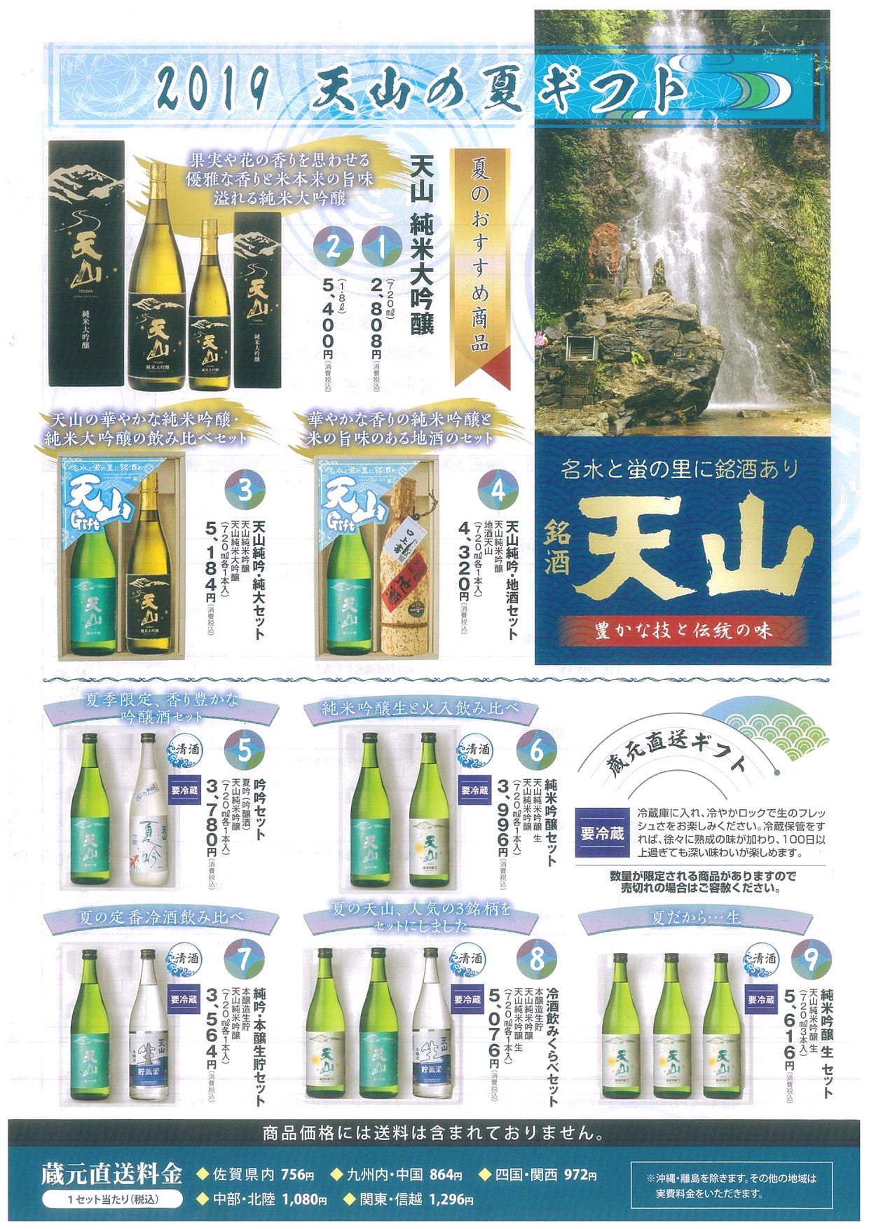 日本酒 ラベル 書道家 天山