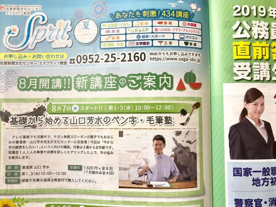 佐賀新聞文化センター セミナー 開講 講師 書道家 山口芳水 書道 持ち方 書き方 毛筆 硬筆 ボールペン字 実用書道