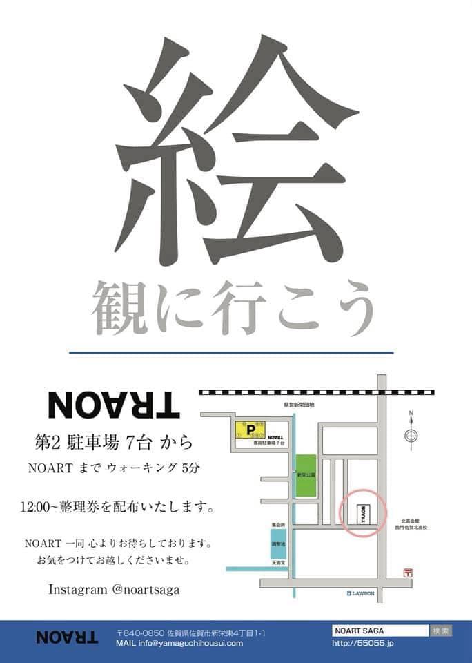 NOART 佐賀 カフェ 白専門店 インスタ映えない 福岡 長崎 ギャラリー 画廊