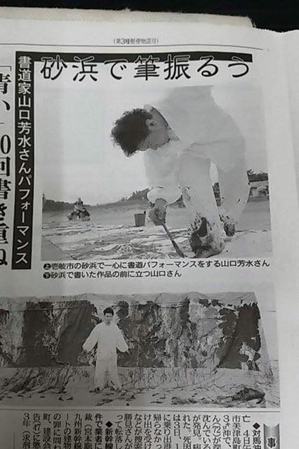 西日本新聞,長崎,青い,書道,画像
