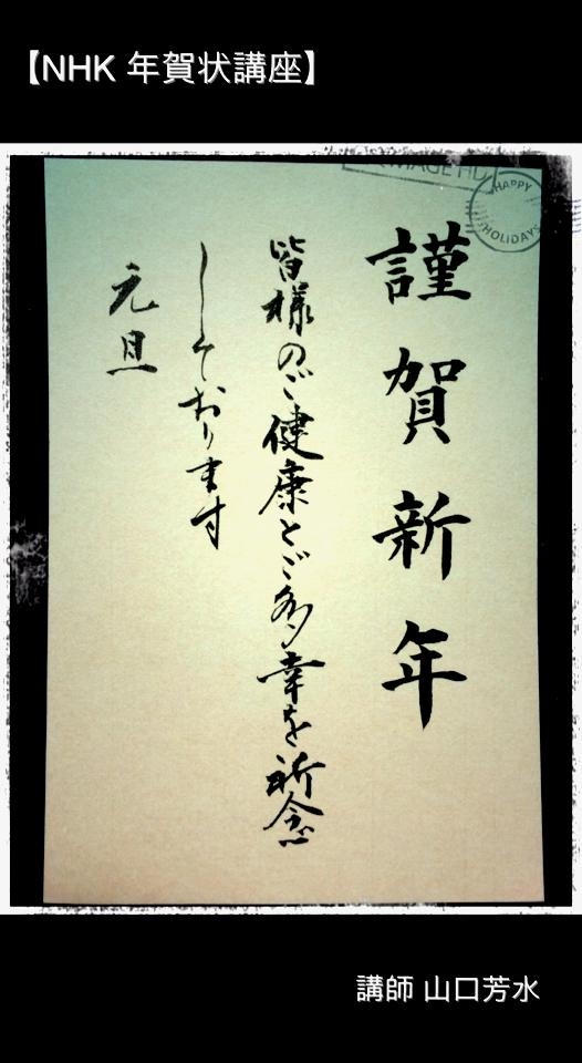 NHK 年賀状 講座