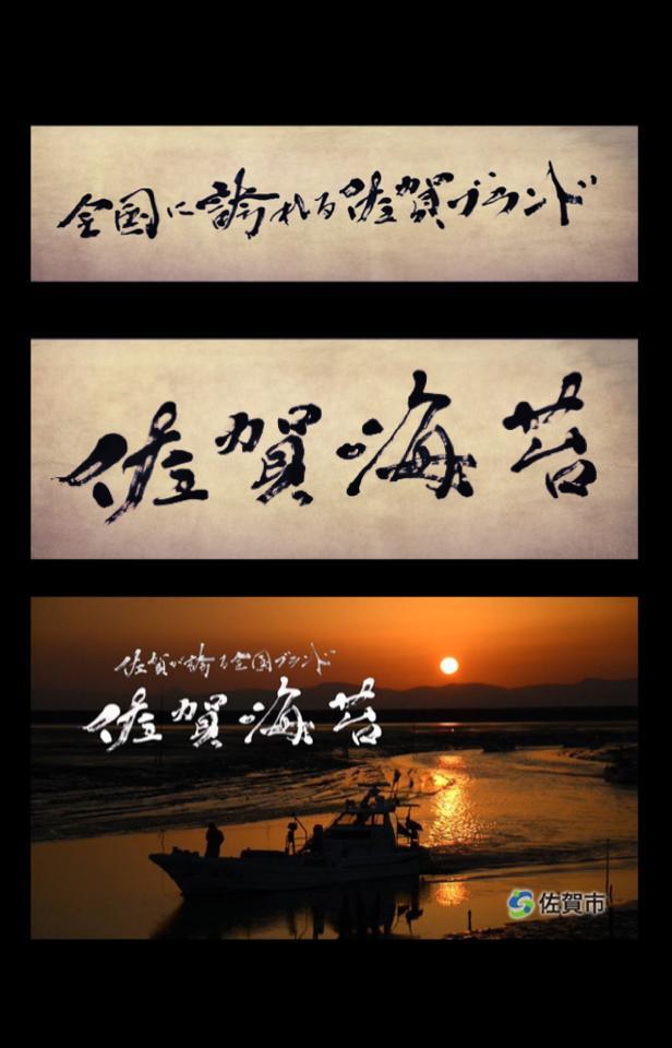 佐賀海苔 書道家 作品 calligraphy design