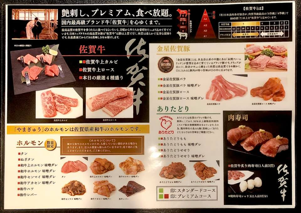 焼肉 やまぎゅう 佐賀牛 食べ放題 佐賀 メニュー