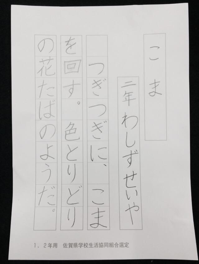 書き方,お習字,佐賀,書道家