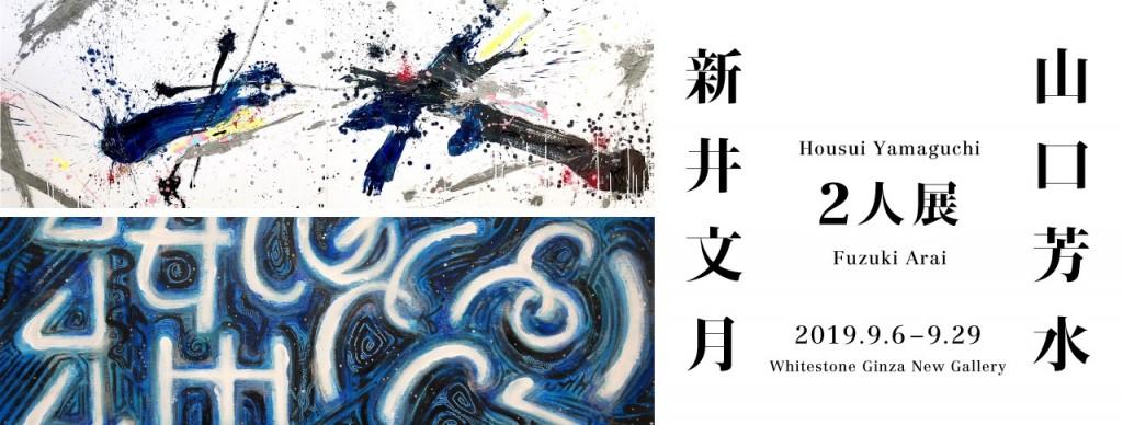 書道家 展覧会 東京 銀座 whitestone 新井文月 山口芳水 アート art