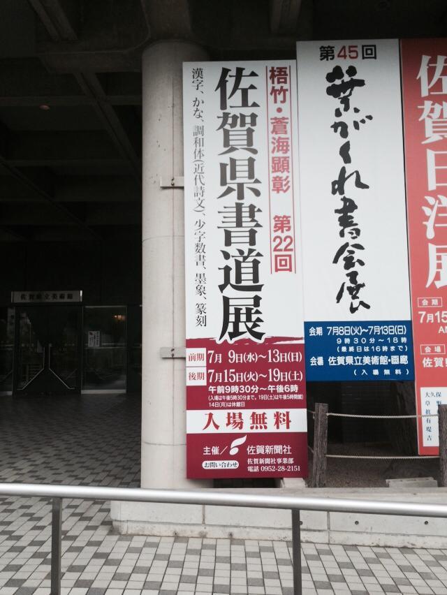 佐賀県書道展