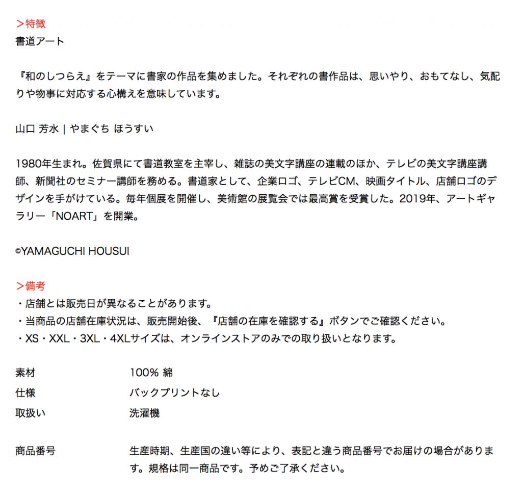 経歴 通販 ネット 販売 UNIQLOユニクロ UT T シャツ Design SHODO ART 書道家 山口芳水 YAMAGUCHI HOUSUI