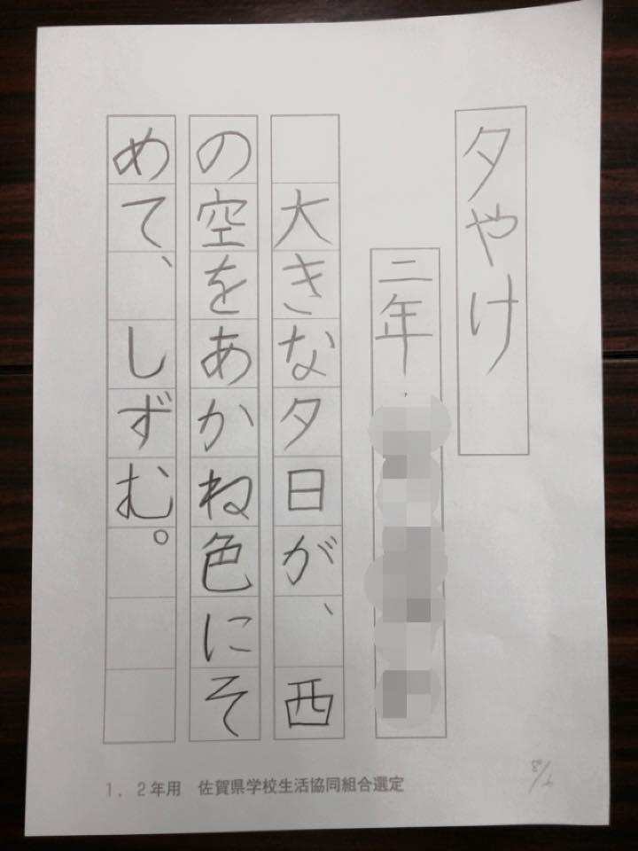 佐賀 生協 七夕 小学校 小学生 夏休み の 宿題(課題)二年生 夕焼け