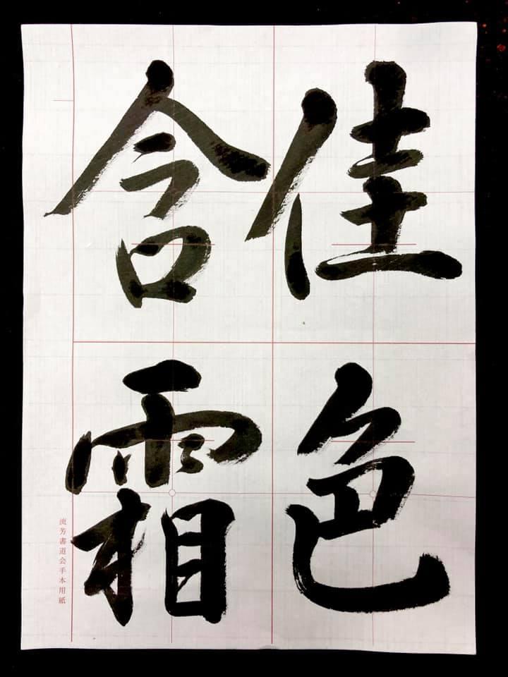 行書 作品 手本 佐賀 書道教室 山口芳水 書道家