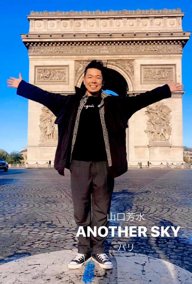 アナザースカイ 書道家 アーティスト 山口芳水 フランス パリ Musée du Louvre