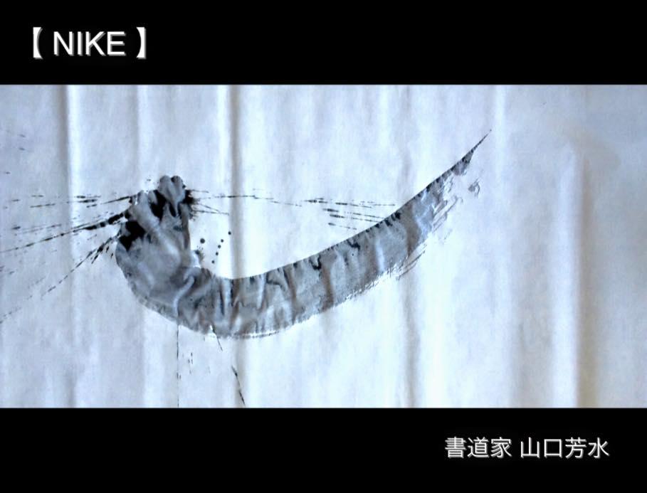 NIKE,ロゴ,書道,作品